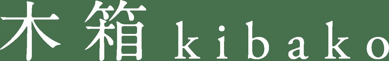 木箱 kibako